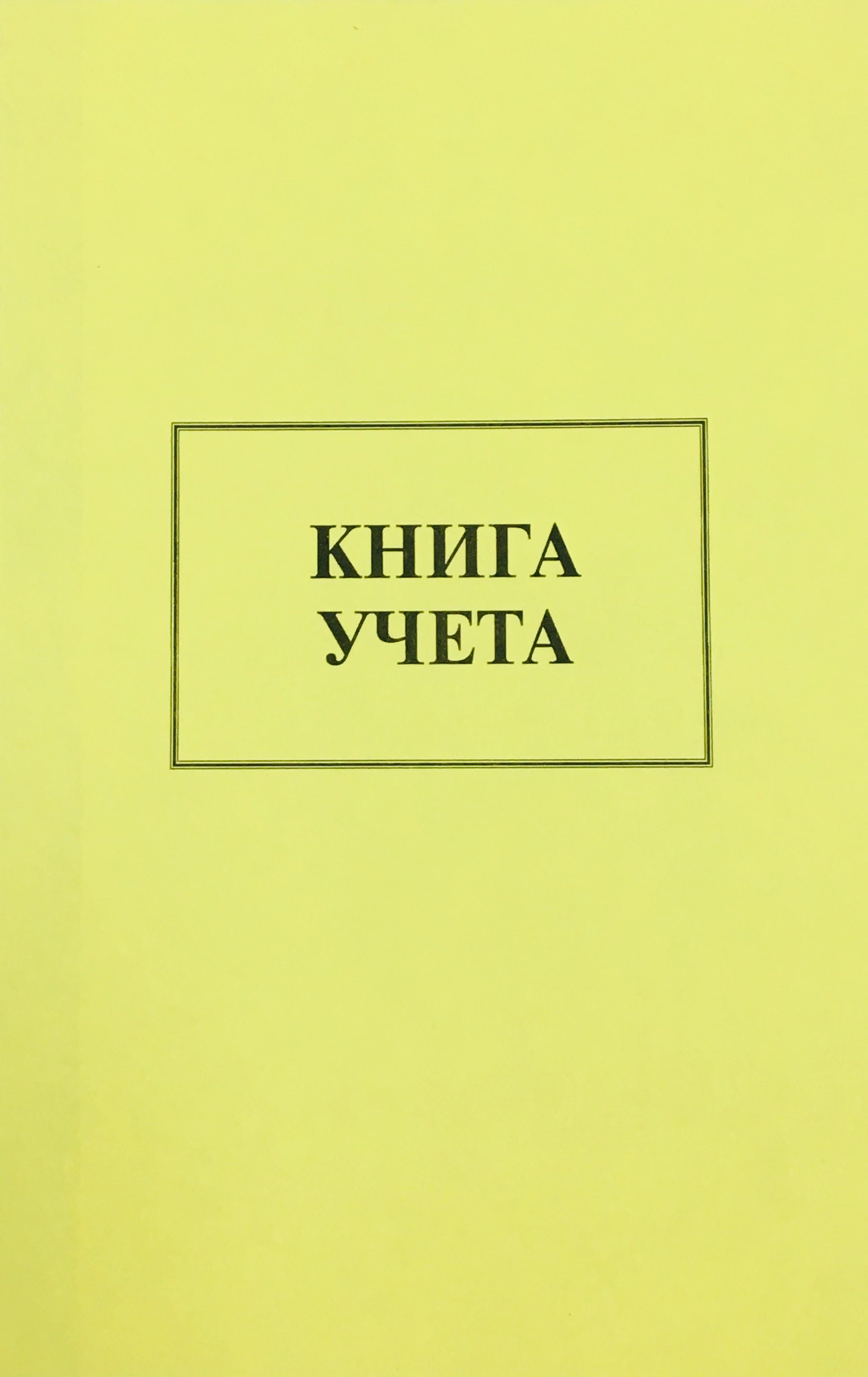 Книга учета