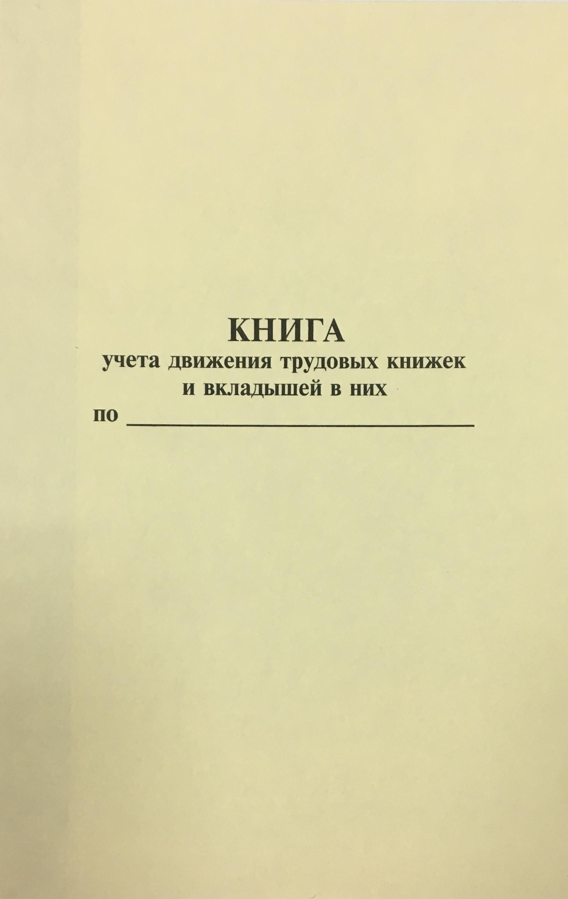 Книга учета движения трудовых книжек и вкладышей в них