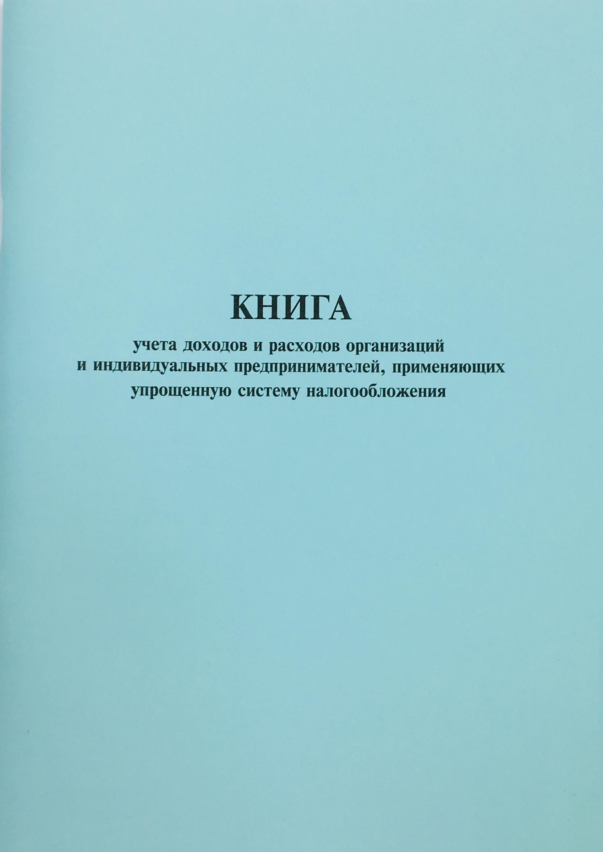 Книга учета доходов и расходов организаций и ИП, применяющих УСН