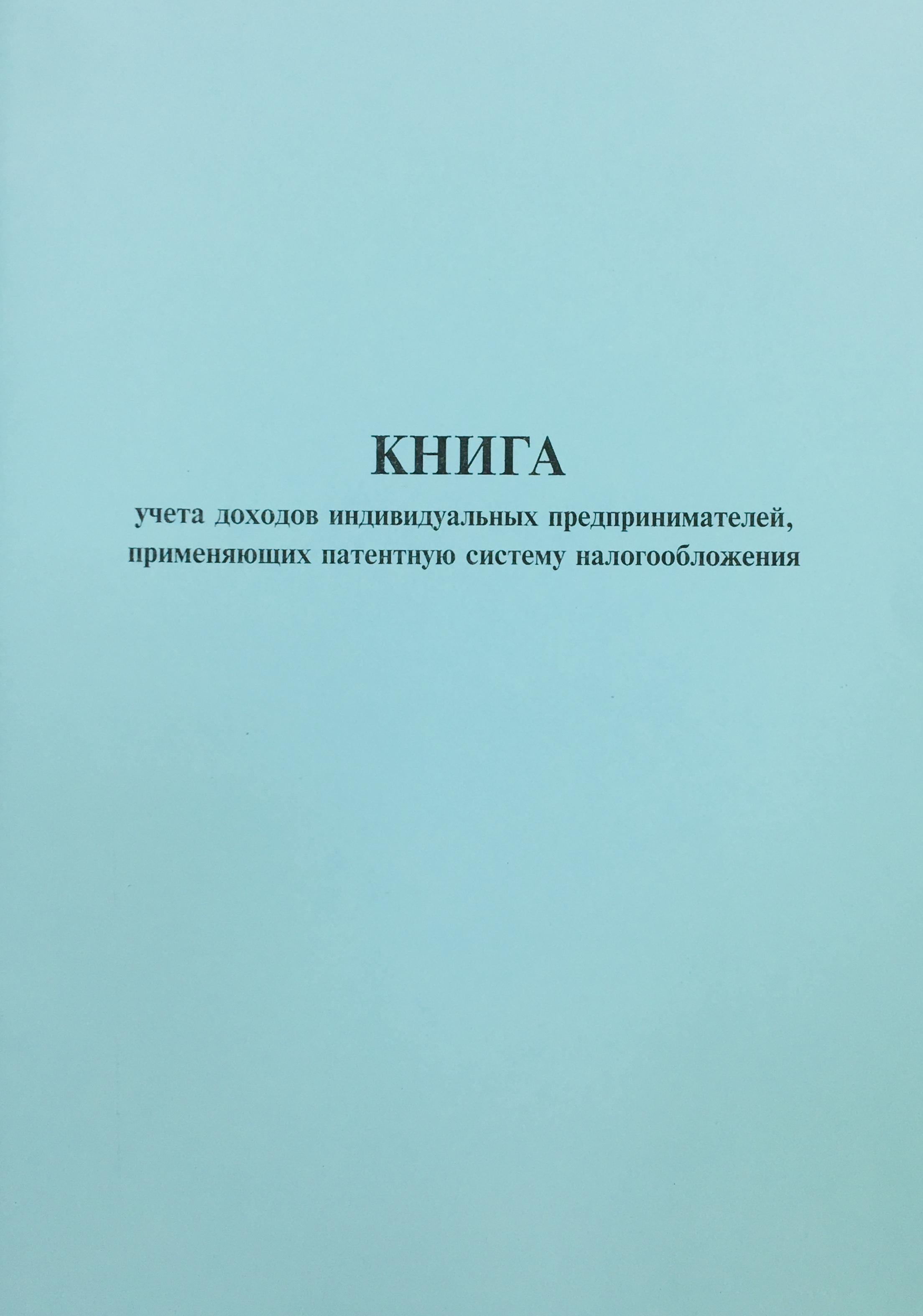 Книга учета доходов ИП, применяющих патентную систему налогообложения