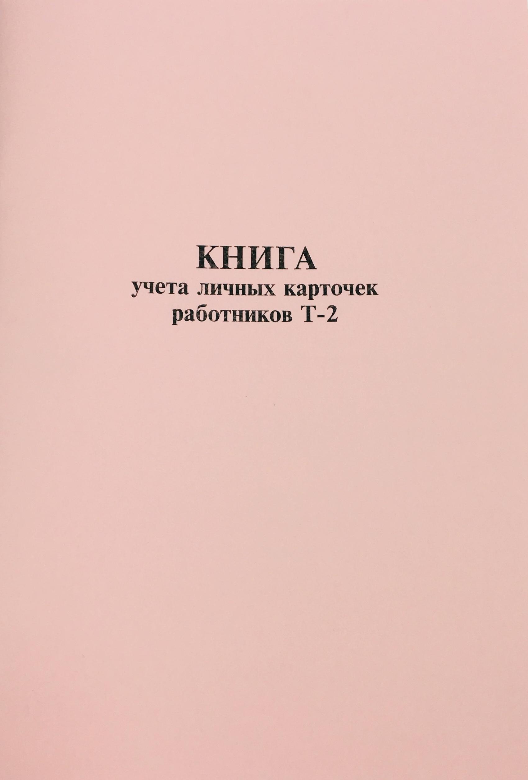 Книга учета личных карточек Т-2