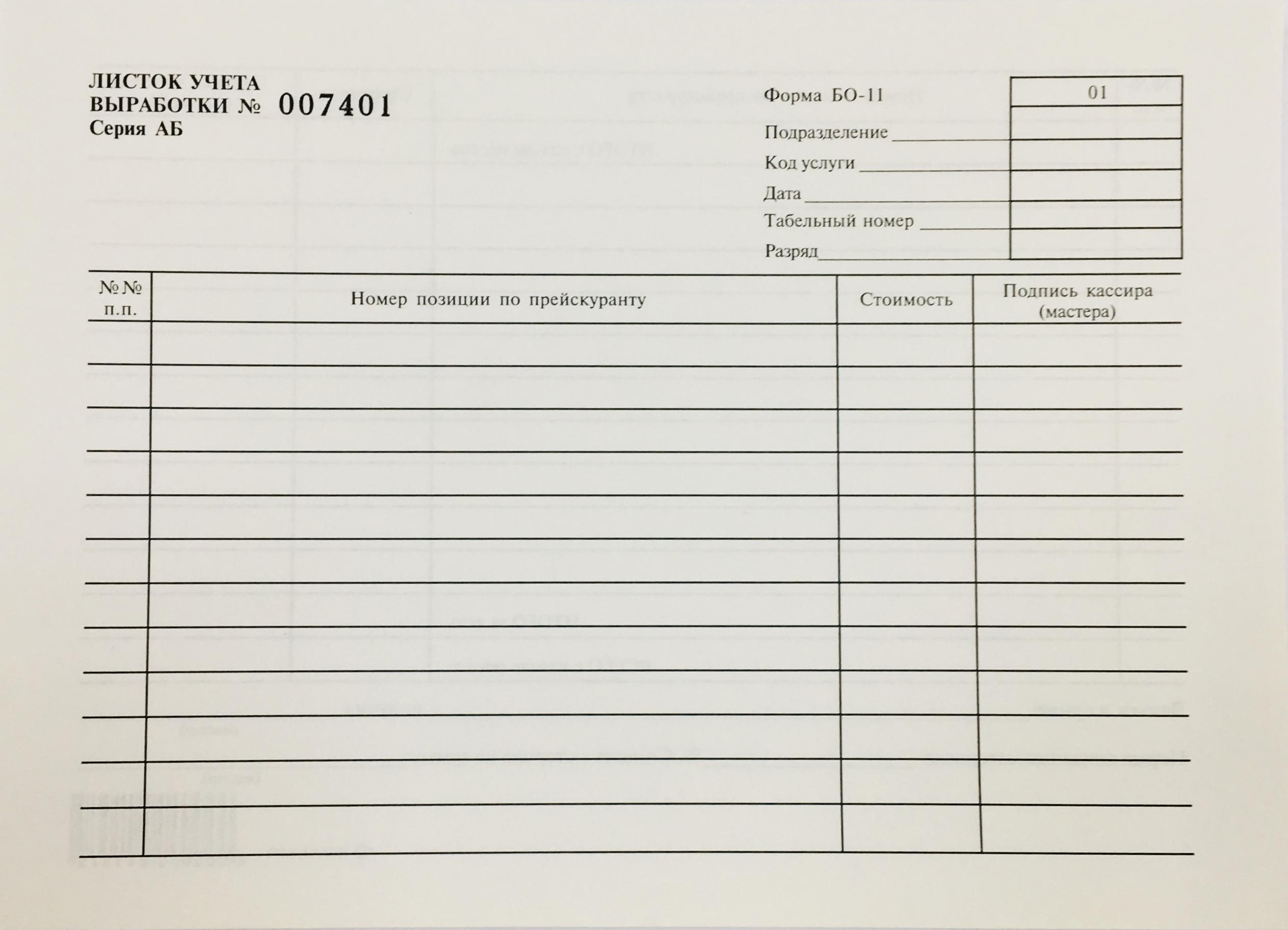 Бланки строгой отчетности БО-11 листок