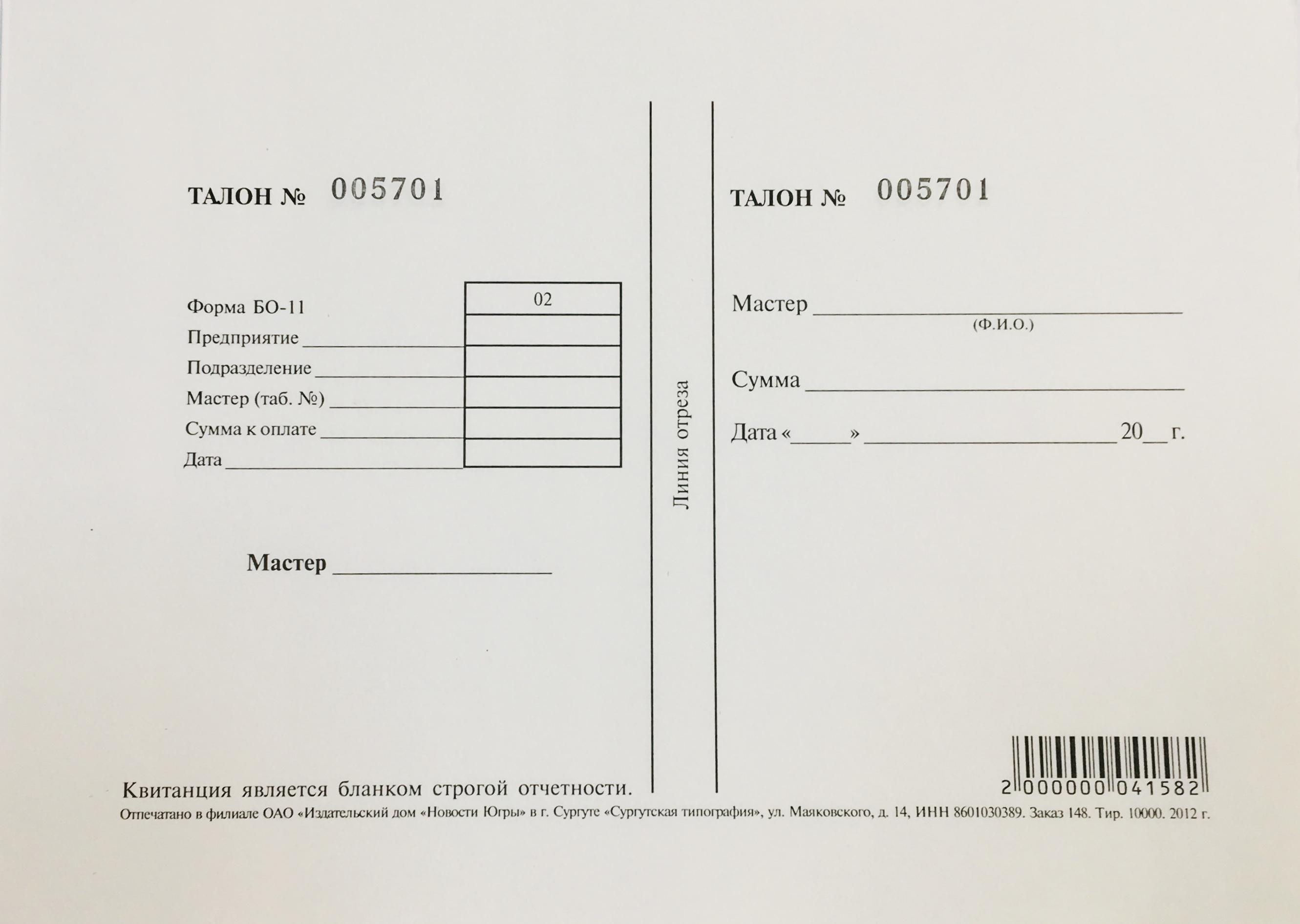 Бланки строгой отчетности БО-11 талон
