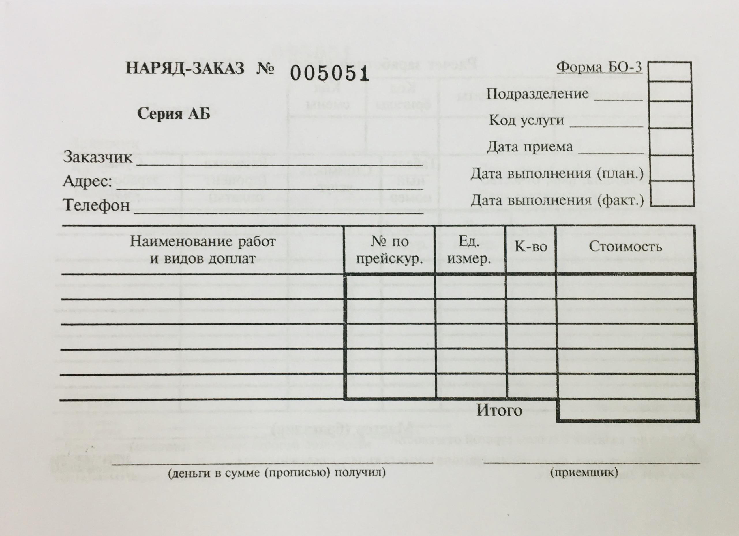 Бланки строгой отчетности БО-3