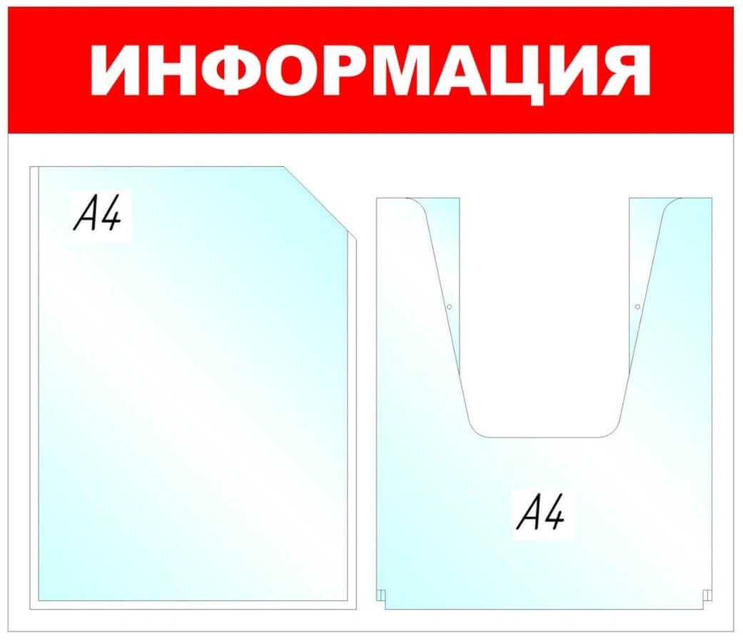 Информационный стенд − доска «Информация», настенный, 2 отделения, 43х50 см