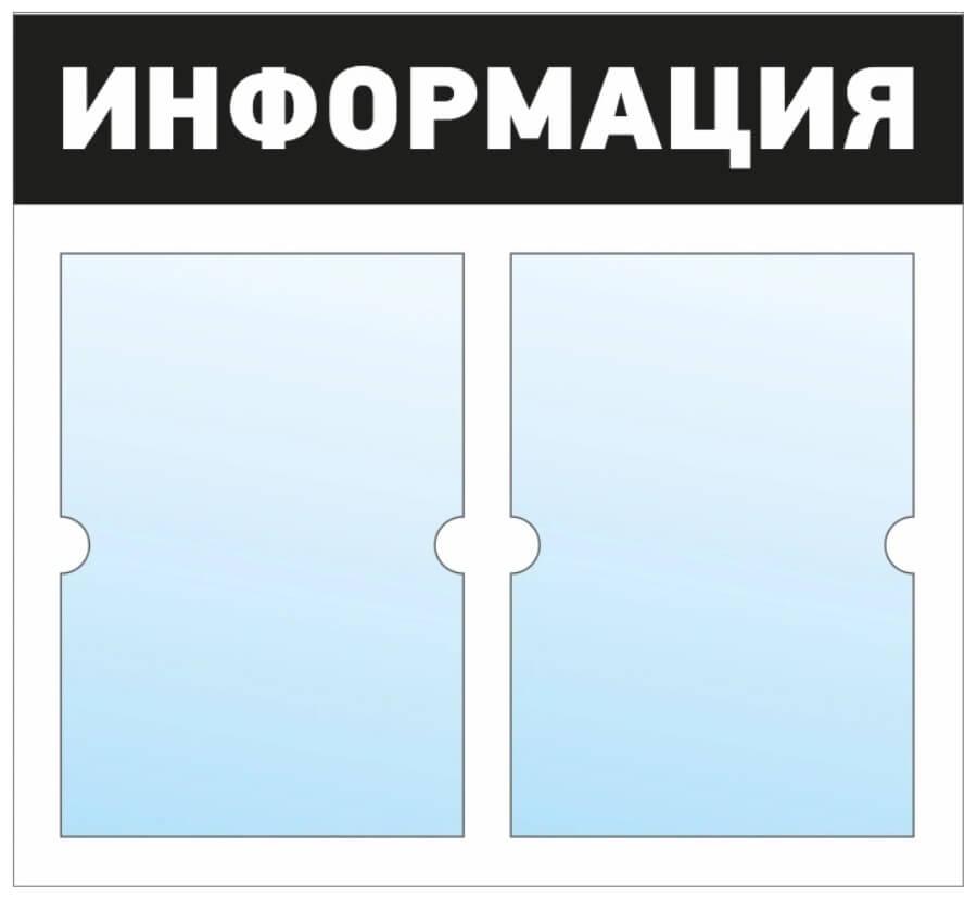 """Информационный стенд - доска """"ИНФОРМАЦИЯ"""" (50х46 см), 2 плоских кармана А4, эконом"""