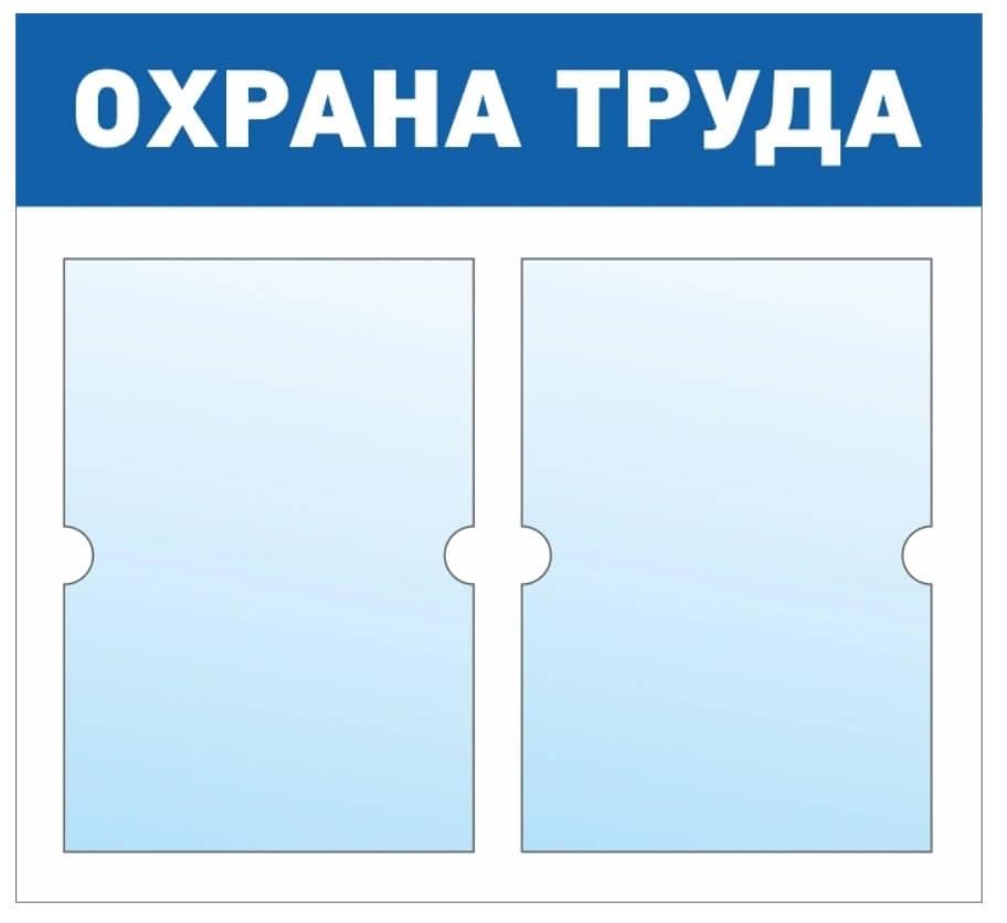 """Информационный стенд - доска """"ОХРАНА ТРУДА"""" (50х46 см), 2 плоских кармана А4, эконом"""