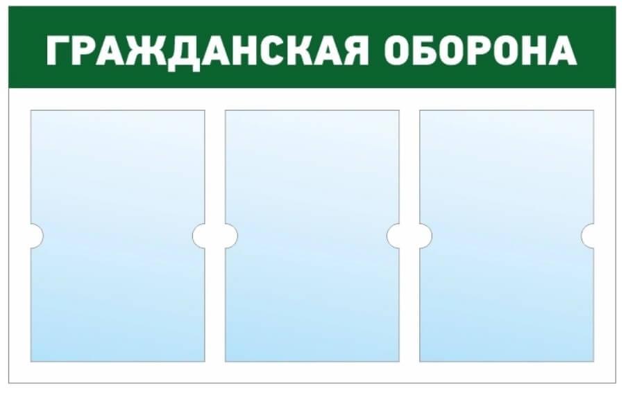 """Информационный стенд - доска """"ГРАЖДАНСКАЯ ОБОРОНА"""" (74х46 см), 3 плоских кармана А4, эконом"""