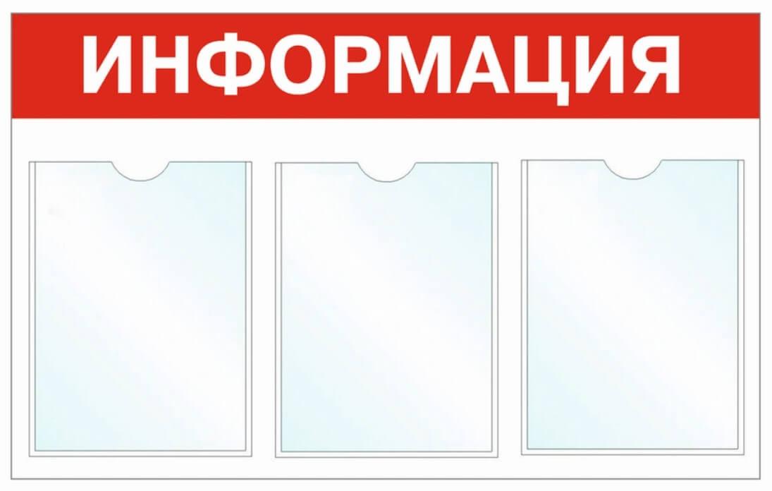 """Информационный стенд - доска """"Информация"""" (74х46 см), 3 кармана, Бренд """"Фотокопир"""""""