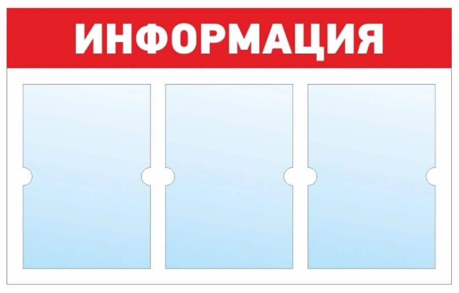 """Информационный стенд - доска """"ИНФОРМАЦИЯ"""" (74х46 см), 3 плоских кармана А4, эконом"""