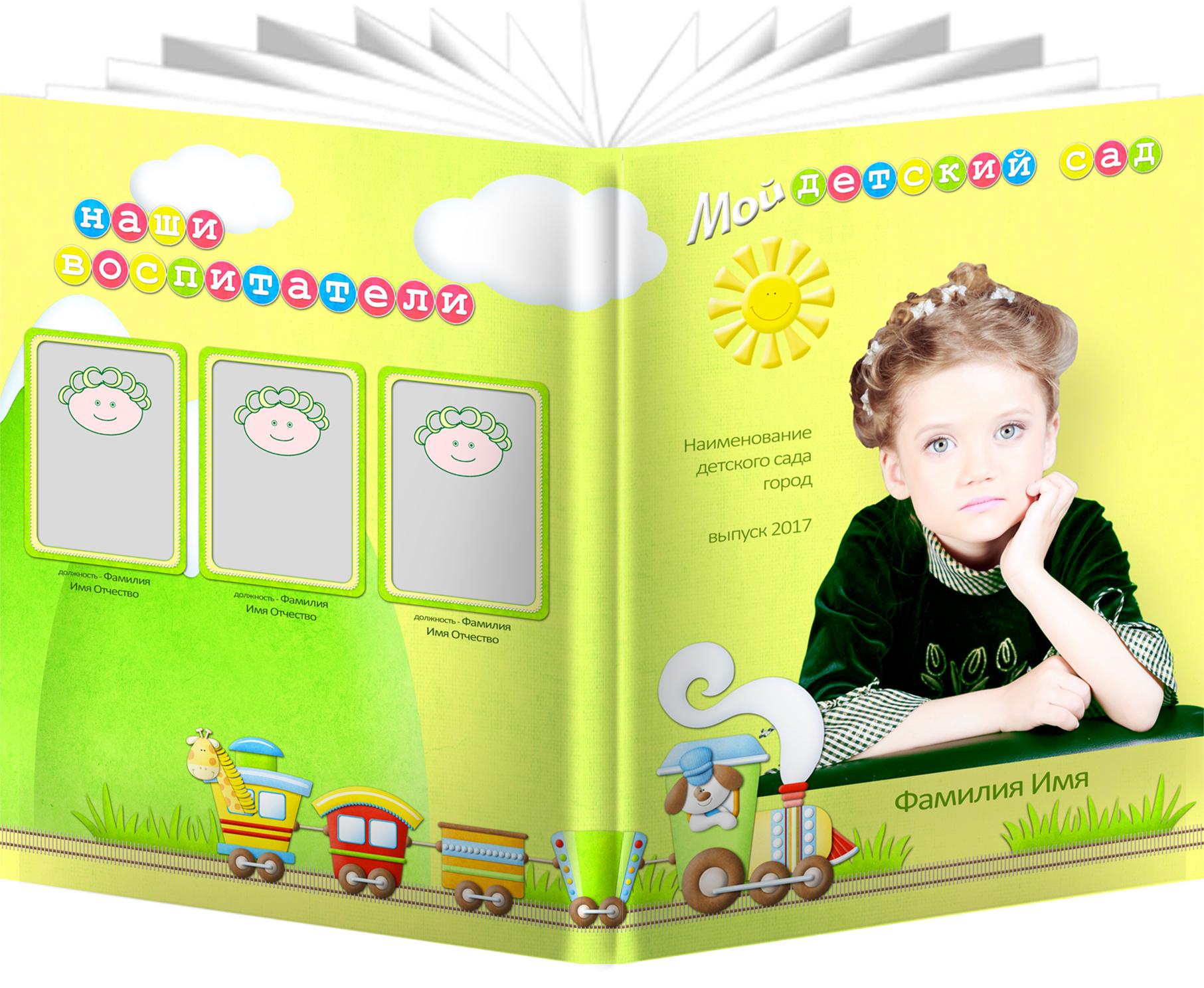 Комплект шаблонов выпускного альбома для детского сада