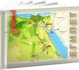 Тур-Египет
