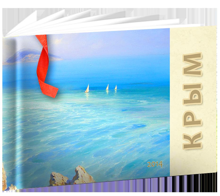 Комплект шаблонов фотокниги о путешествиях или отдыхе
