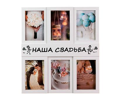 Мультифоторамка Platinum Свадьба на 6 фото