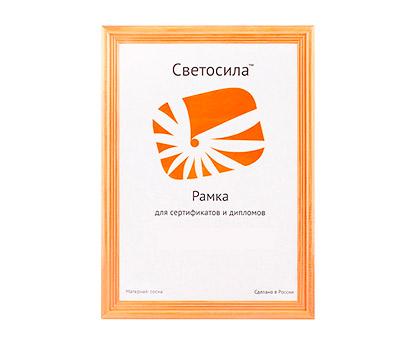 Фоторамка Светосила, арт. 2030