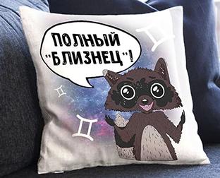 """Подушка """"Полный """"близнец""""!"""""""