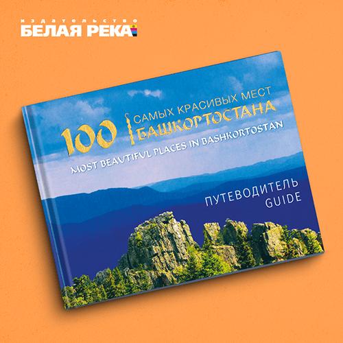 100 красивых мест