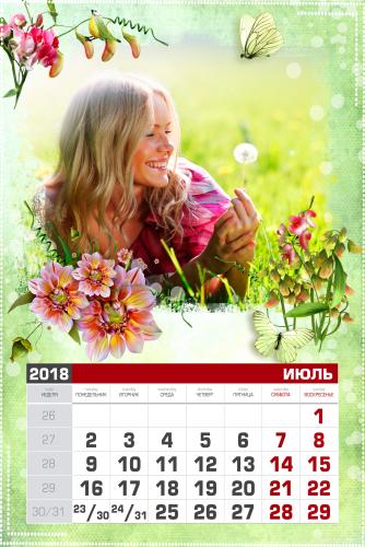 Июль [year]