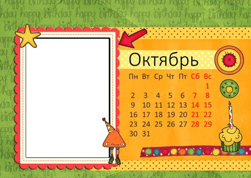 Открытка именинникам октября