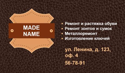 визитка ремонт обуви.psd