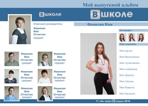 Планшет_в школе_обложка.psd