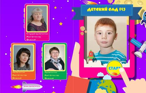 Планшет_космический_обложка.psd