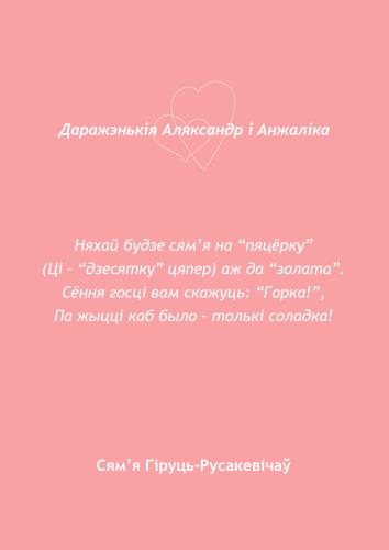 Pastou_2_1.psd