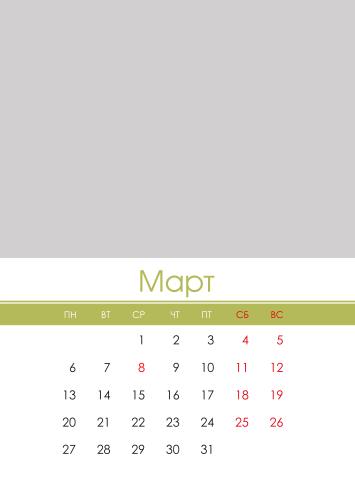 Март [year]