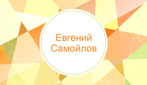 визитка_shutterstock_175500473_96х56_лицо.psd