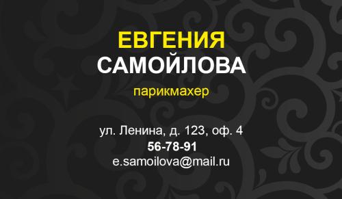 визитка_shutterstock_121213012_96х56_лицо.psd