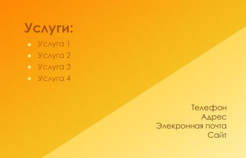Оборот_8.psd
