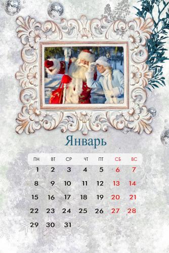 Январь [year]
