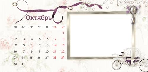 Октябрь [year]