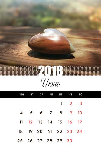 Июнь [year]