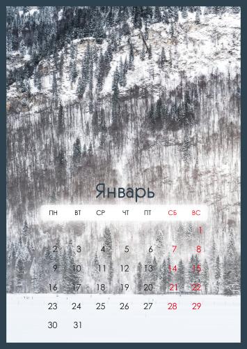 Январь