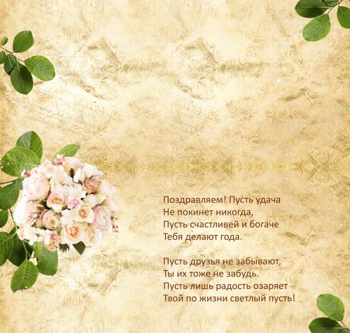 Универсальная_21х20_оборот_2.psd