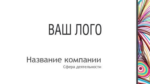 Viz_horiz2_0045_1.psd