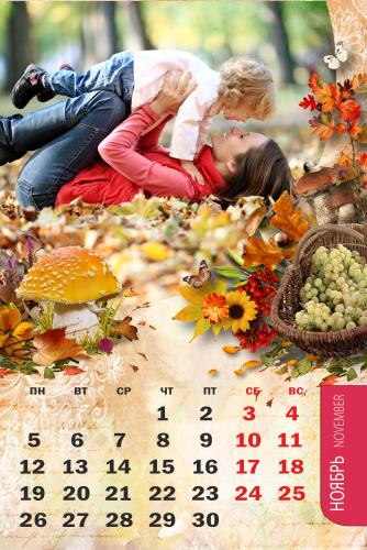 Ноябрь [year]
