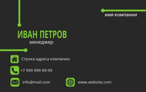 Вектор зеленый-01.psd