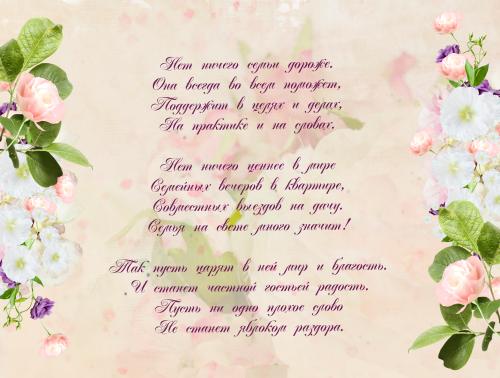 Семья_15х10_оборот_1.psd