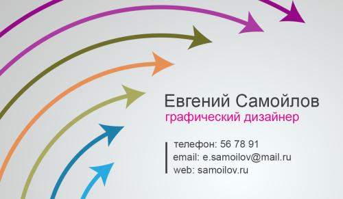 визитка_shutterstock_107251625_96х56_лицо.psd