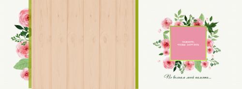 00_flower_420x300.psd