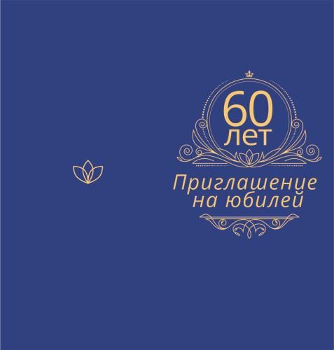 Электронная открытка приглашение на юбилей 50 лет