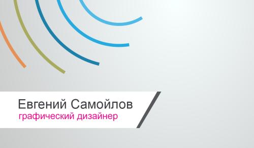 визитка_shutterstock_107251625_96х56_оборот.psd