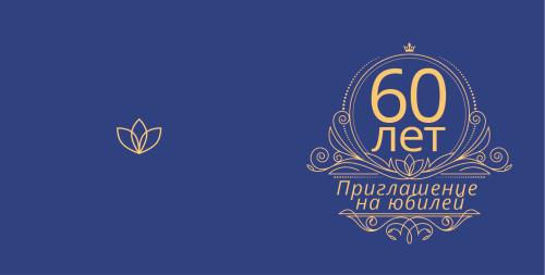 Картинки поздравления, открытки юбилей 60 лет мужчине шаблоны