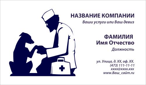 Ветеринарные картинки для визиток