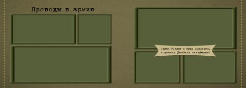 1 проводы в армию.psd