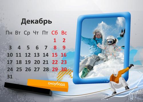 Декабрь [year]