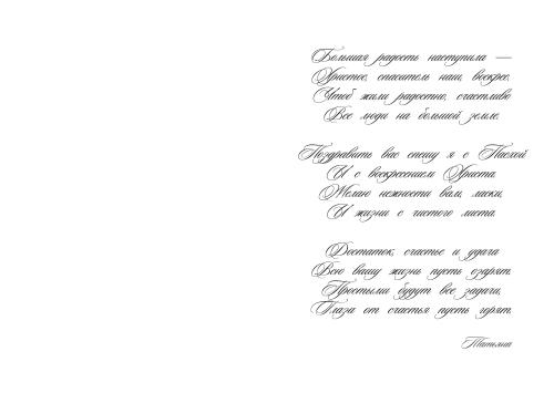 otkritkaП-A4-001-об.psd