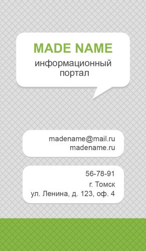 визитка_shutterstock_164204546_56х96_оборот.psd